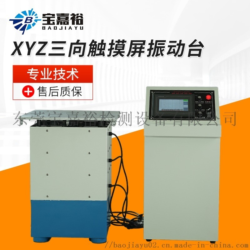 電磁式振動試驗檯振動試驗機水準垂直電磁式振動臺廠家