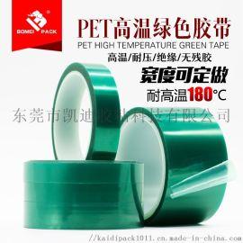 PET耐高温绿色胶带线路板电器喷涂
