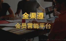 SCRM购物商场会员运营管理软件 博阳互动会员卡