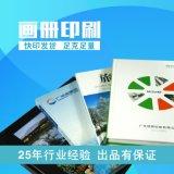 公司宣传画册定制产品设计书本印刷厂杂志精装书企业