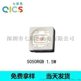 厂家直销5050RGB全彩变光LED贴片灯珠