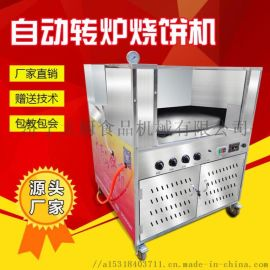 卧式旋转烤炉机 吊炉烧饼机 梅干菜烧饼炉子