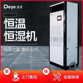 德业DY-HW8恒温恒湿机