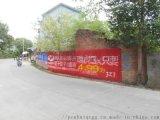 杭州墙体广告喷绘 杭州围墙广告