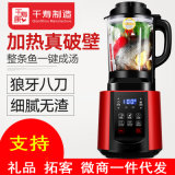 千寿康加热破壁机全自动榨汁机家用料理机商城一件代发