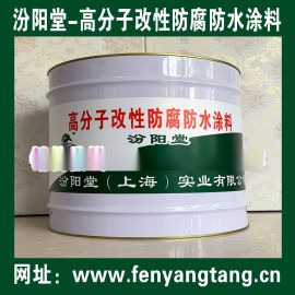 高分子改性防水防腐涂料、耐腐蚀涂装、贮槽管道