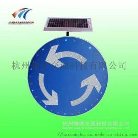 交通标志牌 环岛标志 太阳能发光标志牌厂家