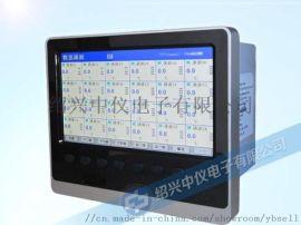 ZYW330RG彩色无纸记录仪