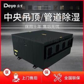 德业DY-C480DZ管道吊顶抽湿机