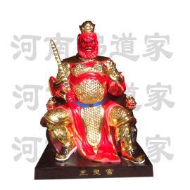 黑虎灵官神像 站像灵官菩萨神像 树脂佛像