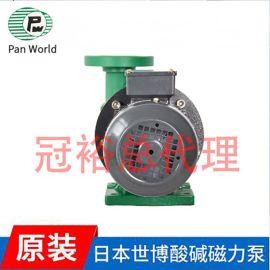 原装panworld磁力泵NH-401PW-F