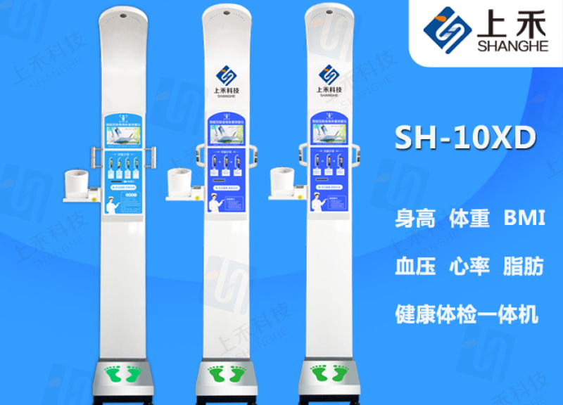 SH-90HD增強款智慧互聯健康體檢一體機
