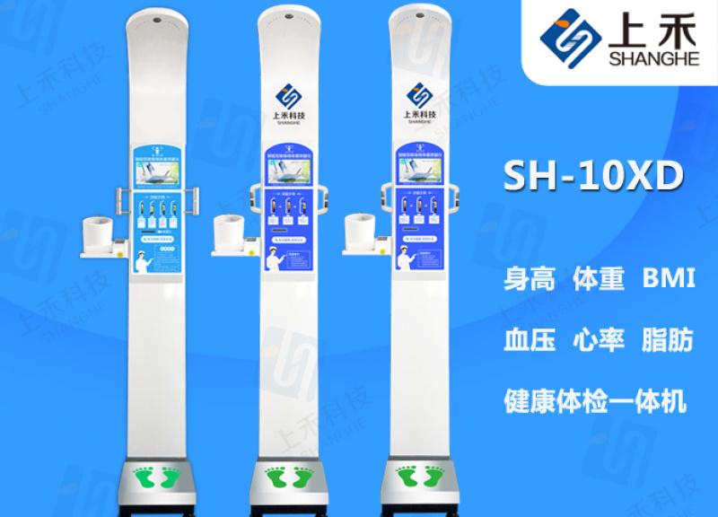 SH-90HD增强款智能互联健康  一体机