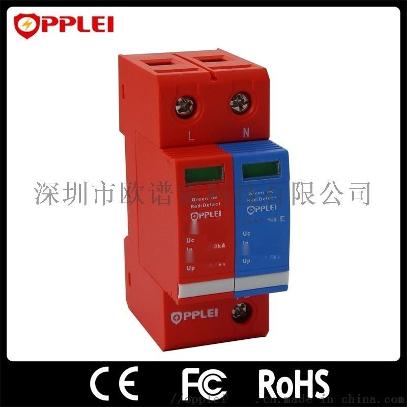 二级电源防雷器 最大放电电流60kA 限压型
