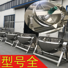 食堂炒菜熬汤锅 可定制带搅拌夹层锅304材质