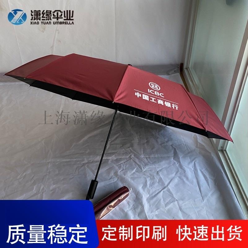 自开自收广告折叠伞定制 全自动三折礼品伞