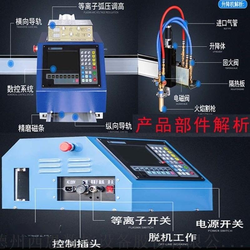 便携式数控切割机  标配等离子火焰切割机