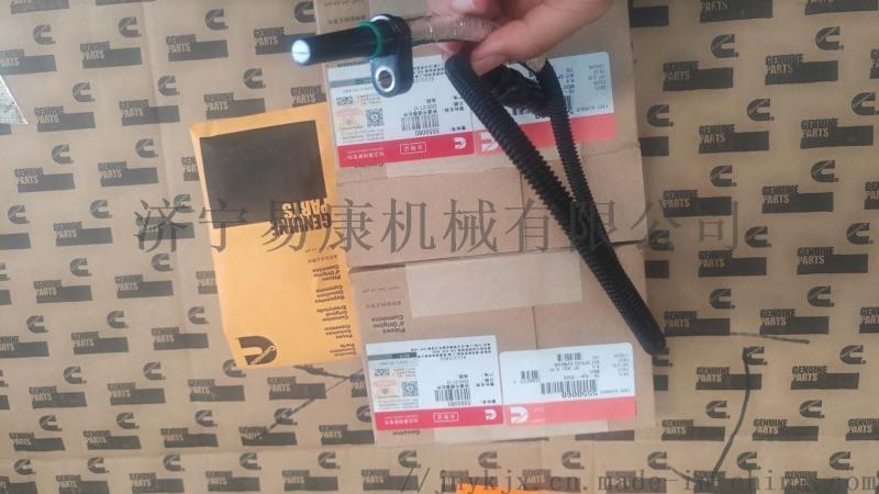 康明斯QSB6.7 增压器转速传感器5550060
