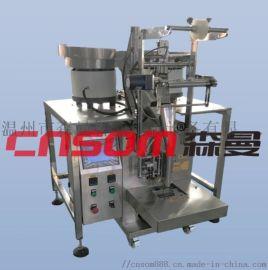 专业生产螺丝包装机 各种紧固件包装机可配打码机