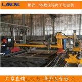 管板一體數控切割機 鋼板和鋼管一體數控等離子切割機