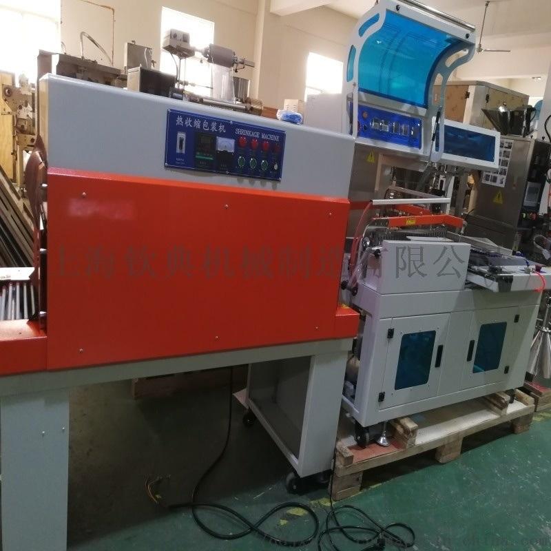 瓶裝筆記本自動收縮機 全自動套膜收縮一體機
