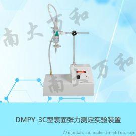 表面张力测定实验装置