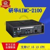 研华 AIMC-2100智能微型工控机