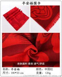 西安工作服厂家西安围巾定制酒店企业年会聚会专用红围巾平安福围巾可印刷
