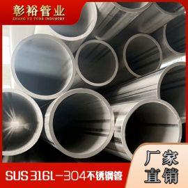 191*5.0大口径不锈钢管316不锈钢管材
