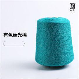 大朗志源纺织 30S/2有色弹力丝光棉 精梳粘胶双丝光棉