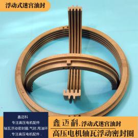 郑州电机浮动密封圈|电机浮动迷宫油封规格齐全