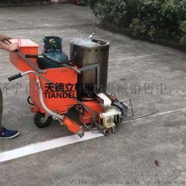 天德立RRHX手推热熔划线机 液化气加热马路划线机
