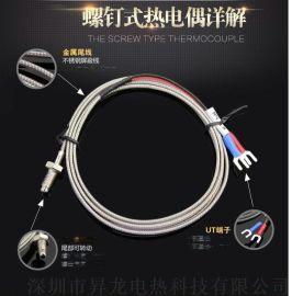 螺丝头公制M6热电偶感温线/温度传感器