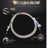 螺絲頭公制M6熱電偶感溫線/溫度感測器