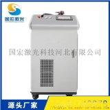 供应 激光焊机 手持式激光焊接机 优惠