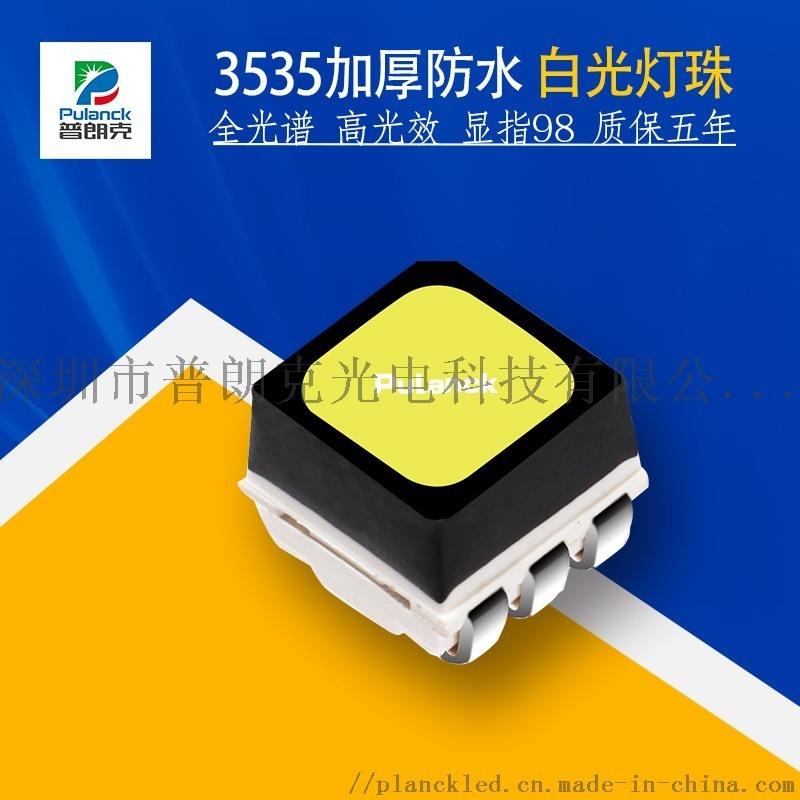 優質led燈珠系列加厚防水3535燈珠
