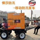 防汛排澇移動泵車排污應急搶險 柴油水泵機組