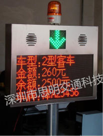 ETC车道语音费额显示器,计重式费额显示器