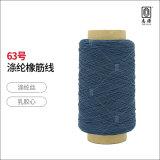 【志源】厂家直销特种专机绣花织带63号有色涤纶橡筋线 橡根线
