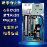 水處理RO反滲透設備淨水0.5T1T2T噸
