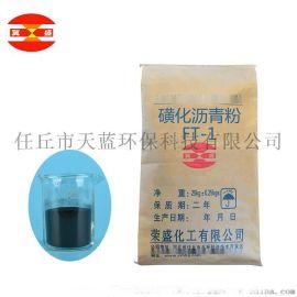 石油钻井用 磺化沥青粉