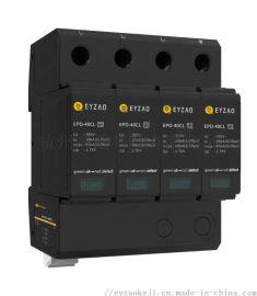 T2级电涌保护器-EPO-40CL防雷器-杭州易造