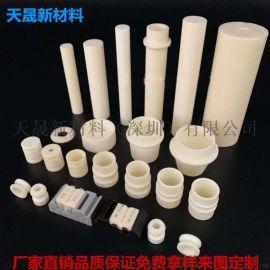 非标氧化锆陶瓷 异形件陶瓷 精密零部件来图定制