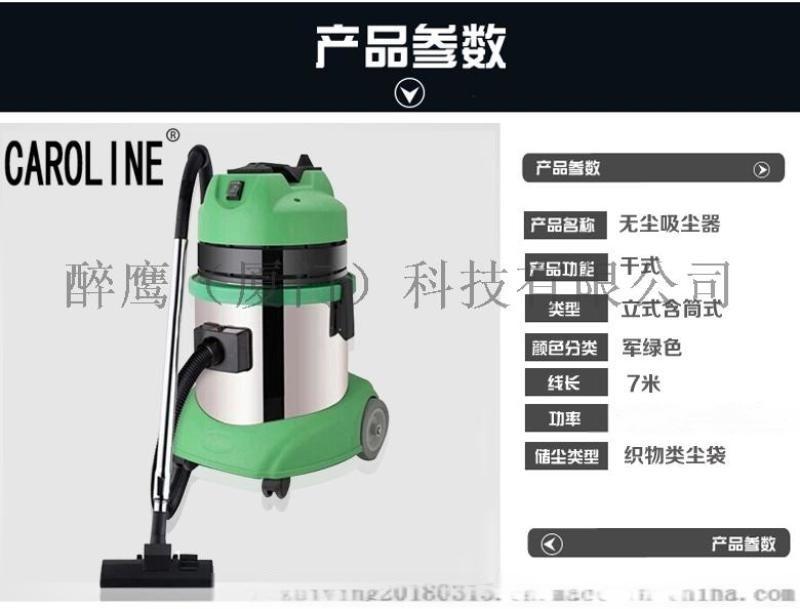 泉州 漳州 廈門無塵室吸塵器 乾溼兩用潔淨室吸塵機