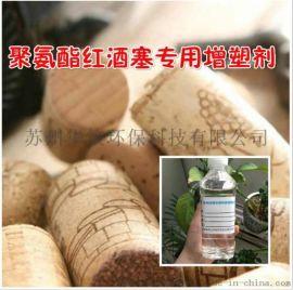 上海红酒塞专用粘合剂增塑剂厂家直销无毒环保