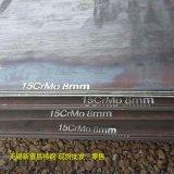 15CrMo钢板 耐热15CrMo板材现货