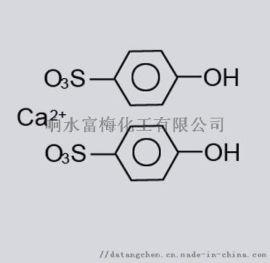 厂家直销  磺酸钙