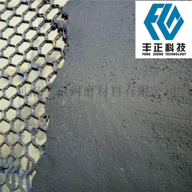 陶瓷耐磨涂料龟甲网防磨料 烟道耐磨料 高温浇注料