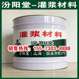 灌浆材料、生产销售、灌浆材料