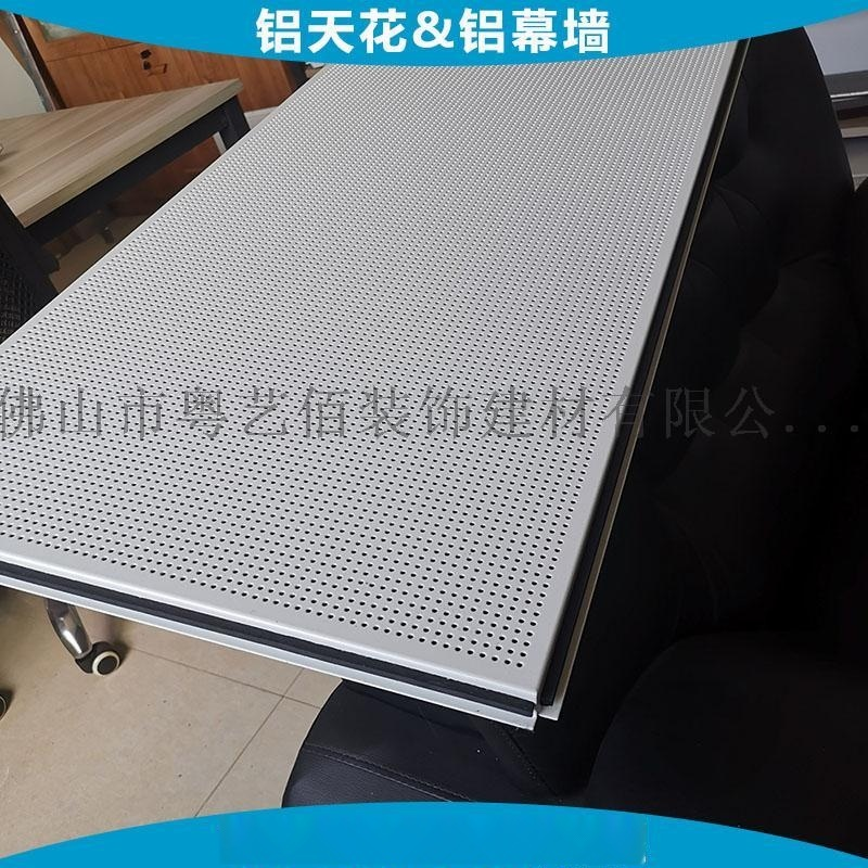 静电粉末喷涂铝单板 铝单板微孔吸音铝天花